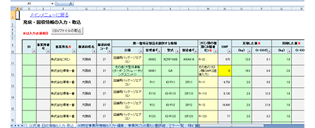 定期 報告 書 作成 支援 ツール